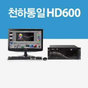 천하통일 HD600