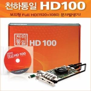 천하통일 HD100 / HD 100K